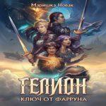 Маришка Новак — Ключ от Фарруна (аудиокнига)