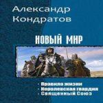 Александр Кондратов — Новый мир. Трилогия (аудиокнига)