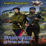 Андрей Земляной, Борис Орлов — Отморозки: Другим путем (аудиокнига)