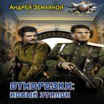 Андрей Земляной — Отморозки: Новый эталон (аудиокнига)