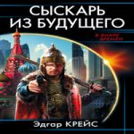 Эдгар Крейс — Сыскарь из будущего (аудиокнига)