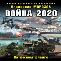 Война 2020. На южном фланге (аудиокнига)