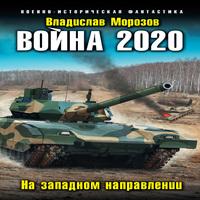 Война 2020. На западном направлении (аудиокнига)