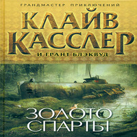 Золото Спарты (аудиокнига)