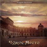 Андрей Величко — Чужое место (аудиокнига)