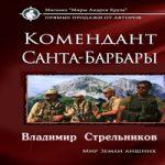 Владимир Стрельников — Комендант Санта-Барбары (аудиокнига)