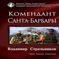 Комендант Санта-Барбары (аудиокнига)