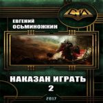Евгений Александрович Осьминожкин — Наказан играть – 2 (аудиокнига)