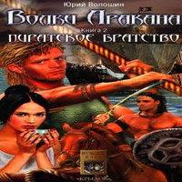 Пиратское братство (аудиокнига)
