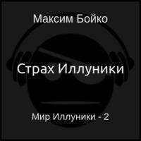 Страх Иллуники (аудиокнига)