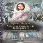 Ирина Матлак — Возрождение (аудиокнига)