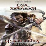 Вера Петрук — Чужая война (аудиокнига)