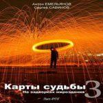 Антон Емельянов, Сергей Савинов — Карты судьбы 3 (аудиокнига)