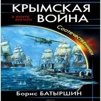 Крымская война. Соотечественники (СИ) (аудиокнига)