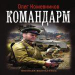 Олег Кожевников — Командарм (аудиокнига)