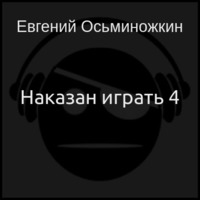 Наказан играть 4 (аудиокнига)