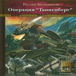 Руслан Мельников — Операция «Танненберг» (аудиокнига)