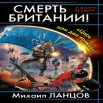Михаил Ланцов — Смерть Британии! «Царь нам дал приказ» (аудиокнига)