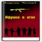 Владимир Чекмарев — Африка в огне (аудиокнига)