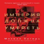 Михаил Зыгарь — Империя должна умереть (аудиокнига)