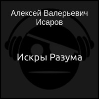 Искры Разума (аудиокнига)