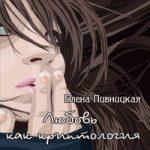 Елена Пивницкая — Любовь как криптология (аудиокнига)