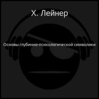 Основы глубинно-психологической символики (аудиокнига)