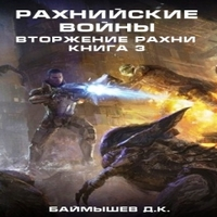 Рахнийские войны. Вторжение Рахни книга 3 (СИ) (аудиокнига)