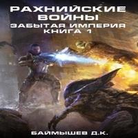 Рахнийские войны. Забытая империя книга 1 (СИ) (аудиокнига)