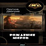 Дмитрий Прутков — Рождение миров (аудиокнига)