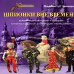 Владимир Чекмарев — Шпионки вне времени (аудиокнига)