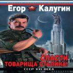 Егор Калугин — Спасти товарища Сталина! СССР XXI века (аудиокнига)