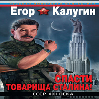 Спасти товарища Сталина! СССР XXI века (аудиокнига)