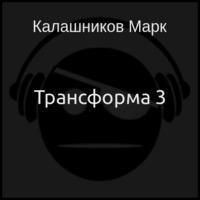 Трансформа 3 (аудиокнига)