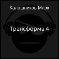 Трансформа 4 (аудиокнига)