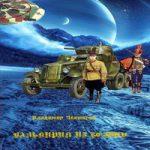 Владимир Чекмарев — Валькирия из бездны или тайна Земли Королевы Мод (аудиокнига)
