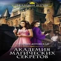 Академия магических секретов (аудиокнига)