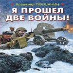 Владимир Першанин — Я прошел две войны! (аудиокнига)