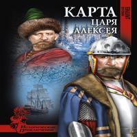 Карта царя Алексея (аудиокнига)