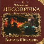 Варвара Шихарева — Лесовичка (аудиокнига)