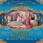 Наталья Павлищева — Мария-Антуанетта. Нежная жестокость (аудиокнига)