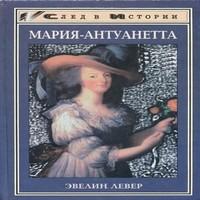 Мария-Антуанетта (аудиокнига)