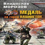 Владислав Морозов — Медаль за город Вашингтон (аудиокнига)