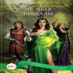 Марьяна Сурикова — Не зная пощады (аудиокнига)