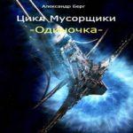 Александр Берг — Одиночка (СИ) (аудиокнига)