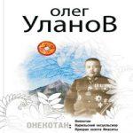 Олег Уланов — Онекотан (аудиокнига)