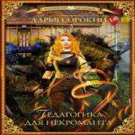 Дарья Сорокина — Педагогика для некроманта (аудиокнига)