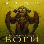 Бром — Потерянные боги (аудиокнига)