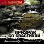 Александр Тамоников — Призрак со свастикой (аудиокнига)