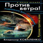 Владимир Э. Коваленко — Против ветра! Андреевские флаги над Америкой. Русские против янки (аудиокнига)